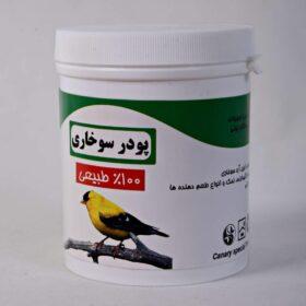 پودر سوخاری پرندگان | ایران چکاوک